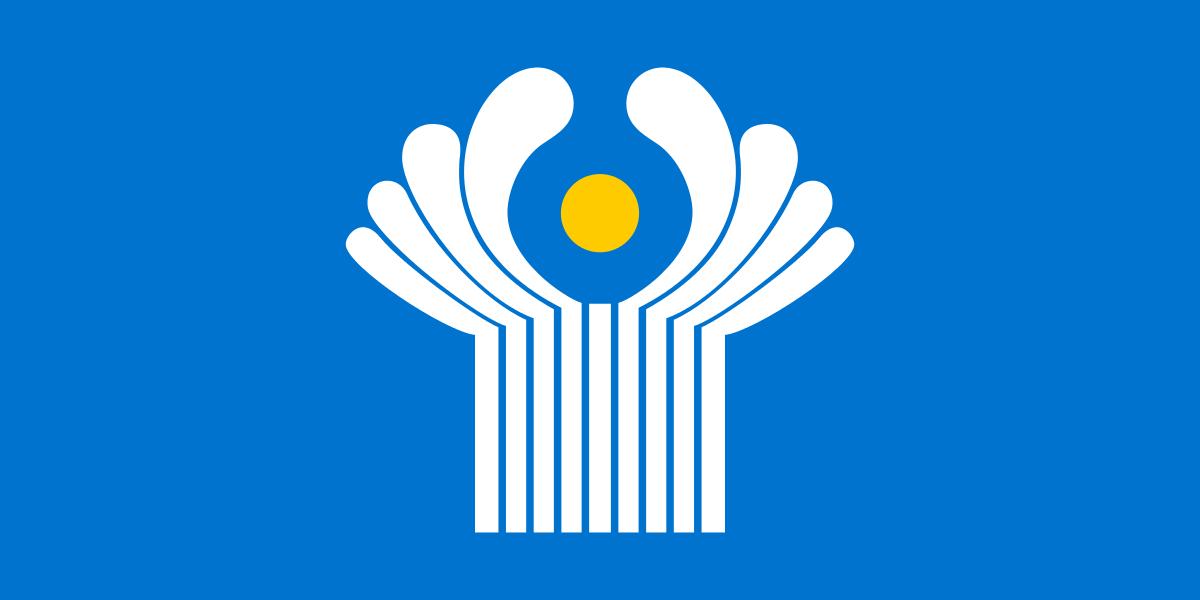 Անկախ պետությունների համագործակցություն (CIS)